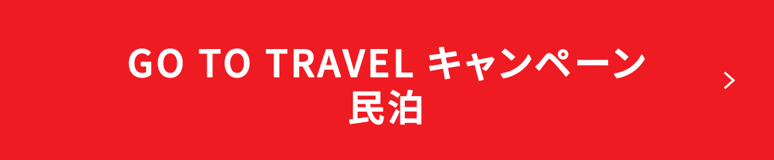 GO TO TRAVEL キャンペーン 民泊